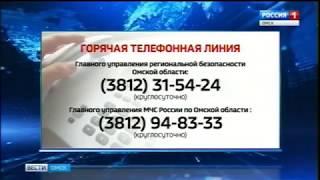 В Омской области заработала прямая линия по вопросам оказания помощи пострадавшим от паводка