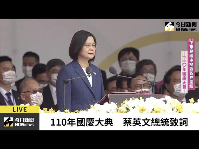 110年國慶大典 蔡英文發表談話