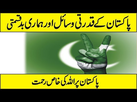 Natural Resources of Pakistan In Urdu Hindi
