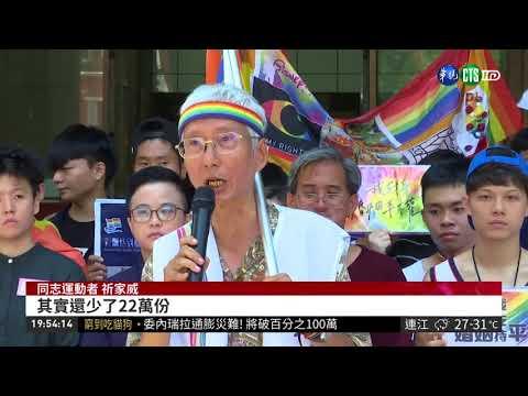 婚姻平權連署破百萬 祁家威感動落淚!| 華視新聞 20180904