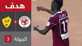 هدف الفيصلي الثاني ضد أحد (عبدالعزيز البيشي) في الجولة 3 من دوري ...