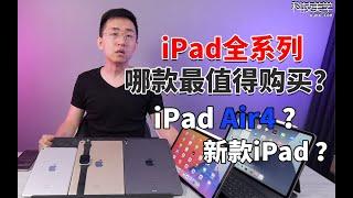 「科技美学现场」新款iPad/ iPad Air4是否值得购买?   官网在售机五款机型哪款更适合你?