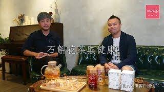 石斛花茶與健康