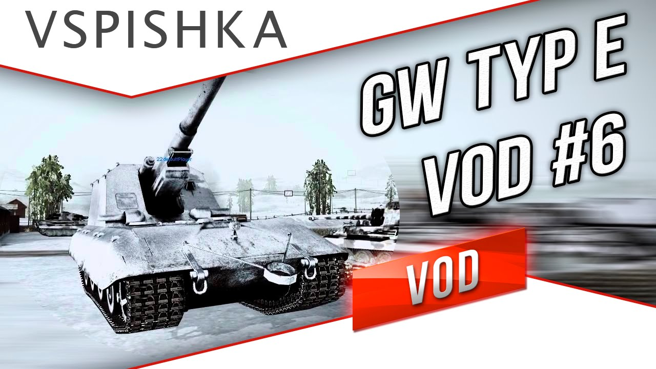 VOD по World of Tanks / Vspishka / MsiL [RED_A] GW Typ E.
