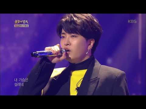 불후의명곡 Immortal Songs 2 - 영재 - 수은등.20180203