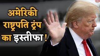 American President Donald Trump के इस्तीफे से हिली दुनिया, क्या है सच्चाई ?