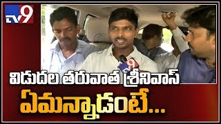 Accused Srinivas Reddy reveals secrets behind attack on YS Jagan - TV9 Exclusive