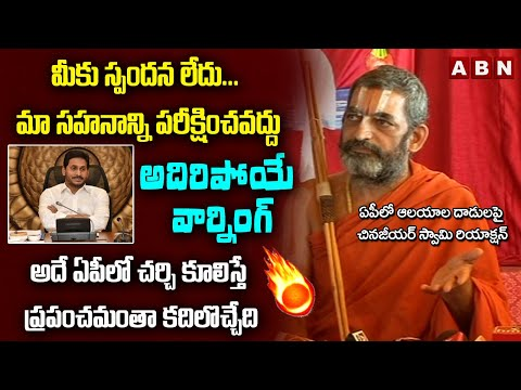 Chinna Jeeyar Swamy on AP government over attack on Hindu Temples in AP