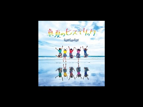 【Quintet Queen Quest Official】5th Single「真夏のヒステリック」