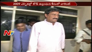 Non Bailable Arrest Warrant on AP Minister Ganta Srinivasa..