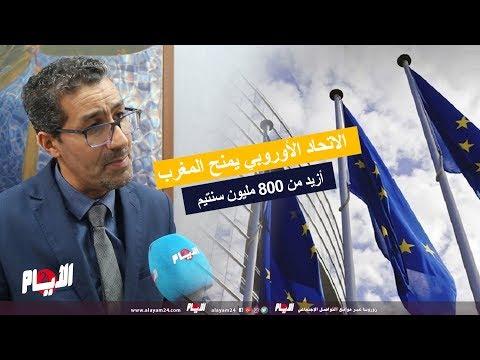 أزيد من 800 مليون سنتيم.. منحة الاتحاد الأوروبي للمغرب لإصلاح الرعاية الصحية بجهة طنجة