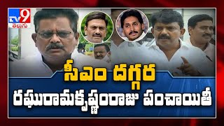 WG dist Ministers, MLAs ask CM Jagan to take action agains..