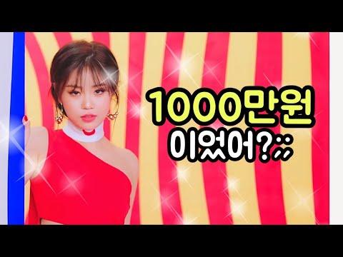 (ENG)여자아이들 세뇨리따 senorita 뮤직비디오 패션 분석! 가장 비싼 옷 입은 멤버는?! (G)-IDLE