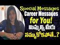 ఊహలు తగ్గించుకోండి..?   Career Messages for You!   Tarot Reading In Telugu   Ria   Celebrity Bhakti