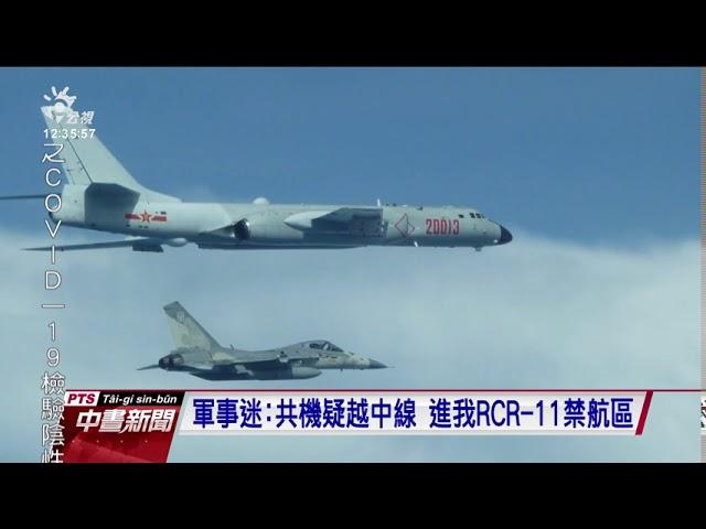 「飛機守望」推特:1共軍偵察機沿台海中線飛行