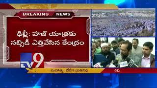 Sad news for Haj pilgrims : Modi ends Haj subsidy..