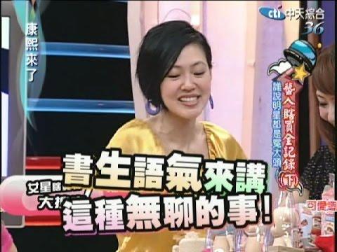 2008.04.11康熙來了完整版 藝人瞎買全紀錄(下)-誰說明星都是冤大頭!