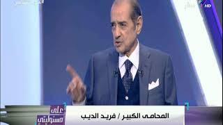 فريد الديب : « حبيب العادلي في بيته من الساعه 6 مساءا » | على ...
