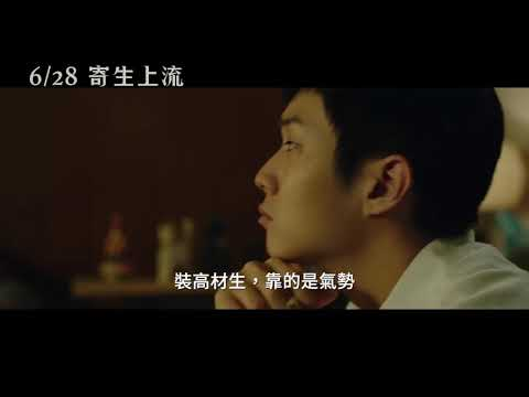 【寄生上流】Parasite 精彩預告 ~ 06 28 全台上映