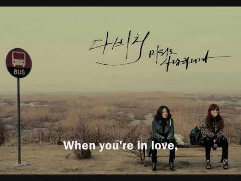 Davichi - Old Love [Eng. Sub]