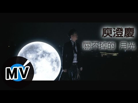 庾澄慶 Harlem Yu - 關不掉的月光 The Moonlight That Can't Be Turned Off (官方版MV)