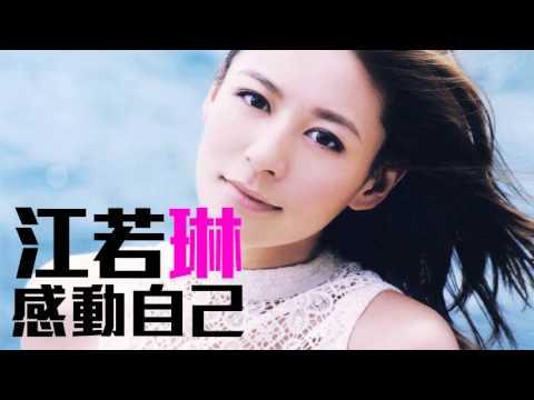 [JOY RICH] [新歌] 江若琳 - 感動自己(郁可唯-好朋友只是朋友改編曲)