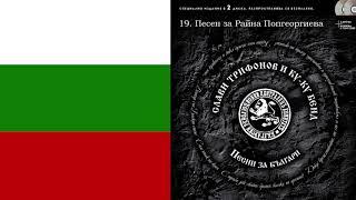 Слави Трифонов и Ку-Ку Бенд - Песен за Райна Попгеоргиева (КОЙ УШИ БАЙРЯКА)