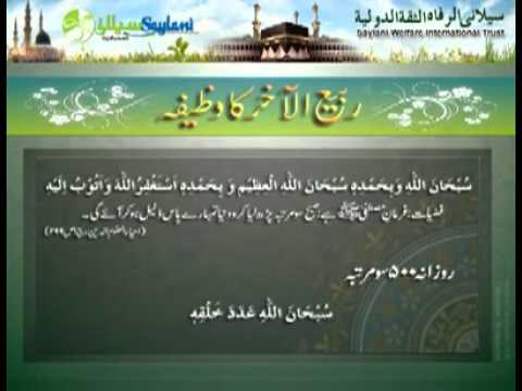 Saylani Rabi-ul-Akhir Ka wazifa 1433 Hijri