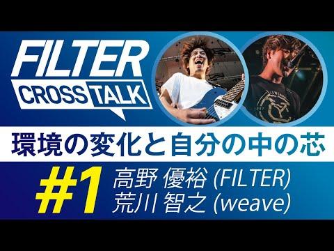 FILTER CROSS TALK #1【高野 優裕(FILTER Gt) × 荒川 智之(weave Gt)】
