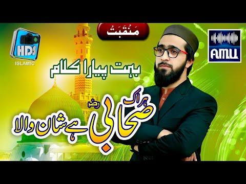 Shan e Sahaba | Nabi ki Sari Jamat Ala | Hafiz Abdul Mateen Usman (2021)