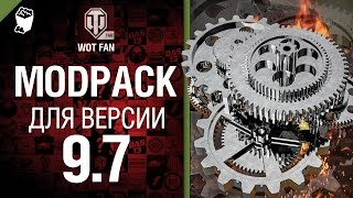 ModPack для 9.7 версии World of Tanks от WoT Fan