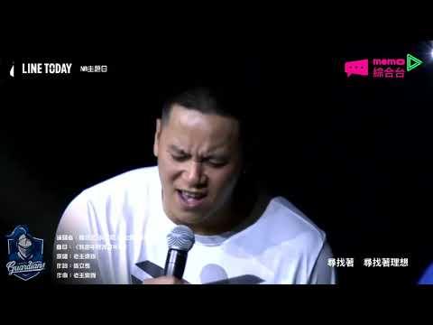 2019/09/15 我想悍你唱-陳鴻文&黃偉閔
