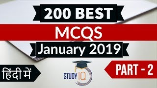 Best 200 January 2019 Current Affairs in Hindi Part 2 - Finest MCQ for all exams by Study IQ