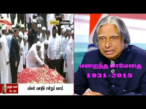The final procession of Dr. APJ Abdul Kalam