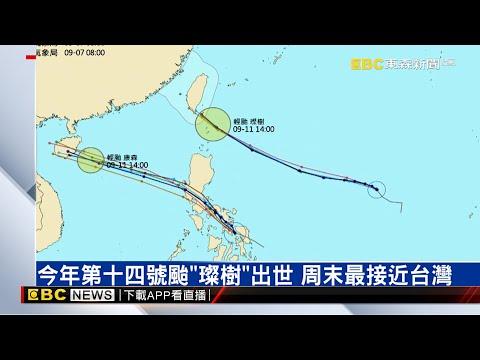 氣象局:略有增強! 璨樹颱風恐以中颱強度來襲 @東森新聞 CH51