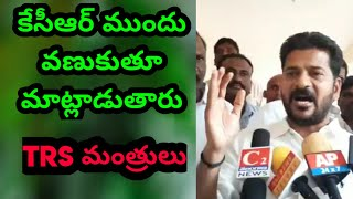 MP Revanth Reddy Sensational Comments on CM KCR..