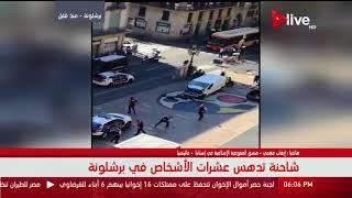 اللقطات الأولى لمصابين حادث الدهس بساحة لارمبلا في مدينة برشلونة ...