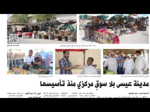 النشرة الصباحية لصحيفة الوسط البحرينية ليوم الاربعاء الموافق 7 سبتمبر 2016
