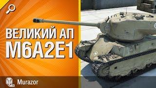 Танк M6A2E1 - Великий АП - от Murazor