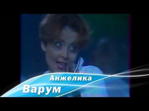 Анжелика Варум - Не сегодня (Луганск, 1998)