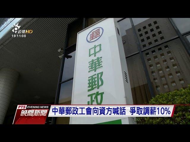 基層待遇偏低 中華郵政工會爭取調薪10%