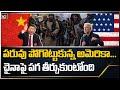 పరువు పోగొట్టుకుని.. చైనాపై పగ తీర్చుకునే పనిలో అమెరికా   America Strategy To Take Revenge On China