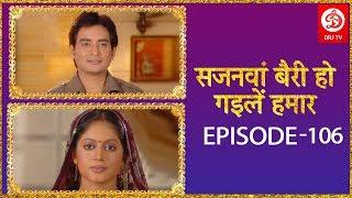 सजनवां बैरी हो गईले हमार # Episode 106 # Bhojpuri TV Show 2018   Family Shows   DRJ TV
