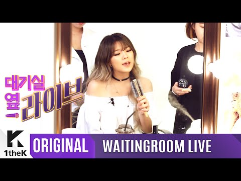 WAITINGROOM LIVE: KIM JUNA(김주나) from PRODUCE 101 sing her debut song 'Summer Dream'