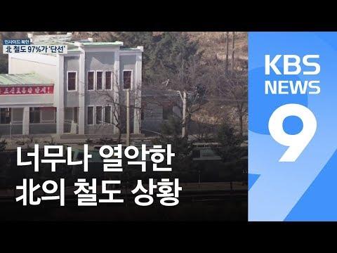 [인사이드 북한] 달리고 싶어도 서야 하는 北 철도…단선 선로 97% / KBS뉴스(News)