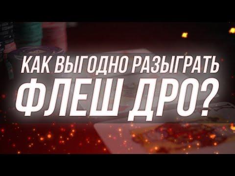 Как максимально эффективно разыгрывать Флеш дро? | Максим HOLDER