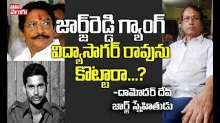 George Reddy's brother allegedly thrashed BJP leader &..