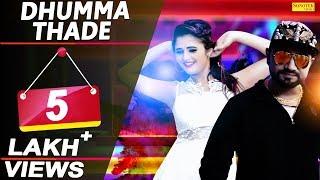 Dhuma Thade – Sundra Kataria – Anjali Raghav