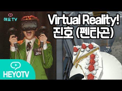 [PENTAGON - 진호/JINHO] 케이크 옮기다 득음함ㅋㅋ I Virtual Reality - the visitor @해요TV 170622