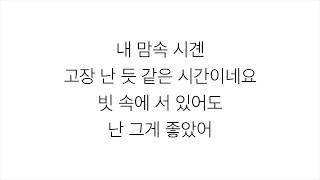 슈퍼주니어 (スーパージュニア)-「비처럼 가지마요 ONE MORE CHANCE」 [LYRICS] 가사 한국어